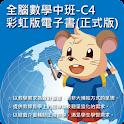 全腦數學中班-C4彩虹版電子書(正式版)