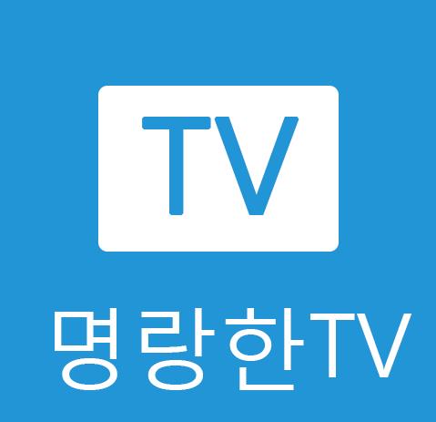 명랑한TV