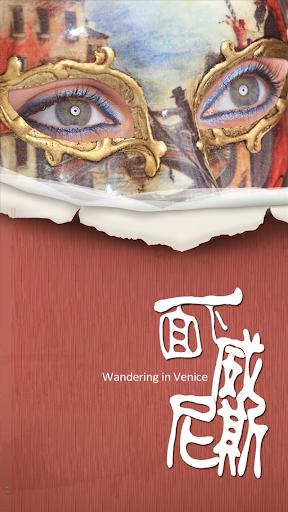 走遍義大利:面下威尼斯