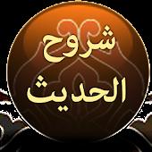 الجامع لشرح الحديث النبوي