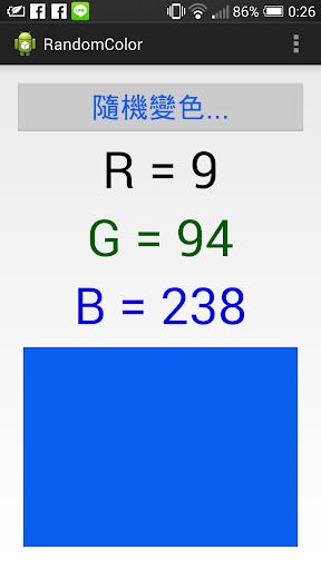 測試程式 變色