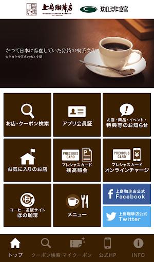 上島珈琲店・珈琲館