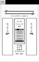 Screenshot of マンガをお得にレンタルRenta!