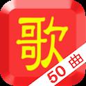 歌で学ぶ易しい中国語(50曲) logo