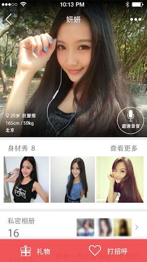 玩社交App|激情約愛【台灣版】-附近正妹帥哥在線約會,聊天,交友免費|APP試玩