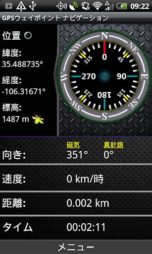 GPSウェイポイント ナビゲーション