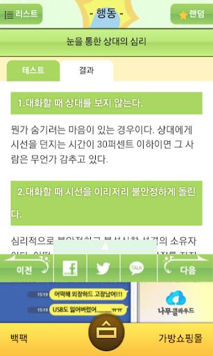 【免費娛樂App】행동 심리테스트 - 진실 거짓 유형 속마음 내면검사-APP點子