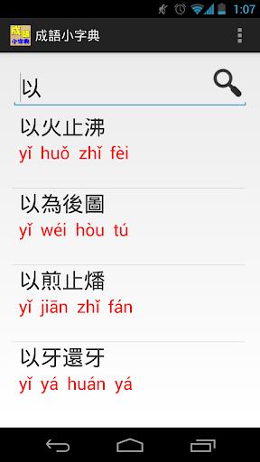 成語小字典