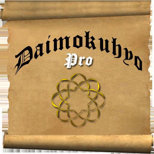 Daimokuhyo_pro2 LOGO-APP點子