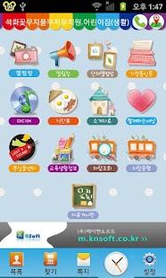 창원석화꽃무지풀무지유치원.어린이집 - screenshot thumbnail