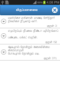 Screenshot of Thirukkural with meanings