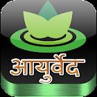 Ayurvedic Remedies in Hindi icon