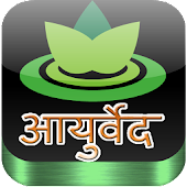 Ayurvedic Remedies in Hindi