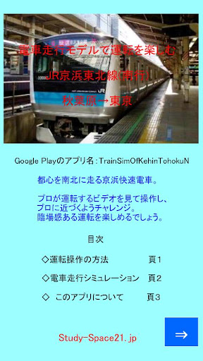 電車モデルで運転:京浜東北線 南行