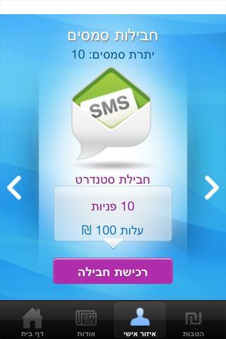 כל-מי- screenshot