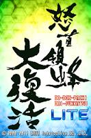 Screenshot of 怒首領蜂大復活 LITE