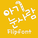 MfSnowman™ Korean Flipfont icon