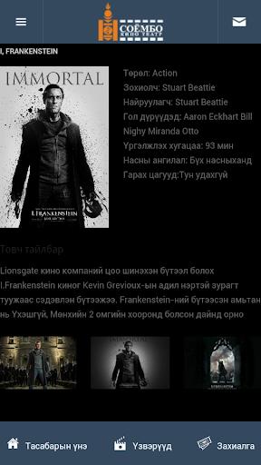 Соёмбо cinema