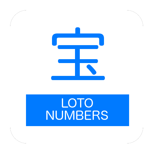 ロト&ナンバーズ★宝くじ当選確認 工具 App LOGO-APP試玩