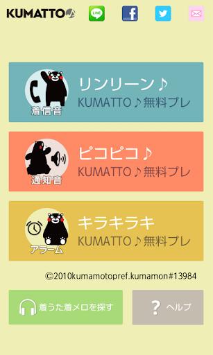 着メロ設定アプリ~くまモンと楽しむ着信音~ KUMATTO♪
