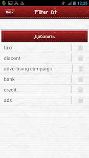 Black List Ultimate Pro - screenshot thumbnail