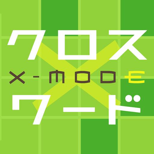 無料懸賞クロスワード x-mode(クロスモード)
