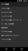 Screenshot of 虎ブラ!