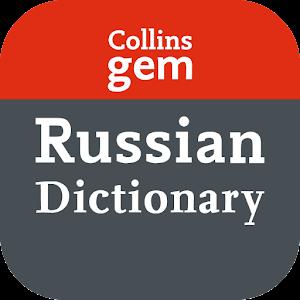 Англо<->русский Collins Gem