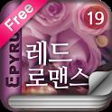 레드로맨스시리즈03(Lite)-황녀의 환 외/19금 icon