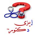 إيزى دكتور ( النسخة العربية ) icon