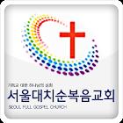 서울대치순복음교회 icon