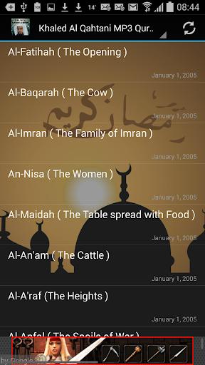 Audio Quran Khaled Al Qahtani