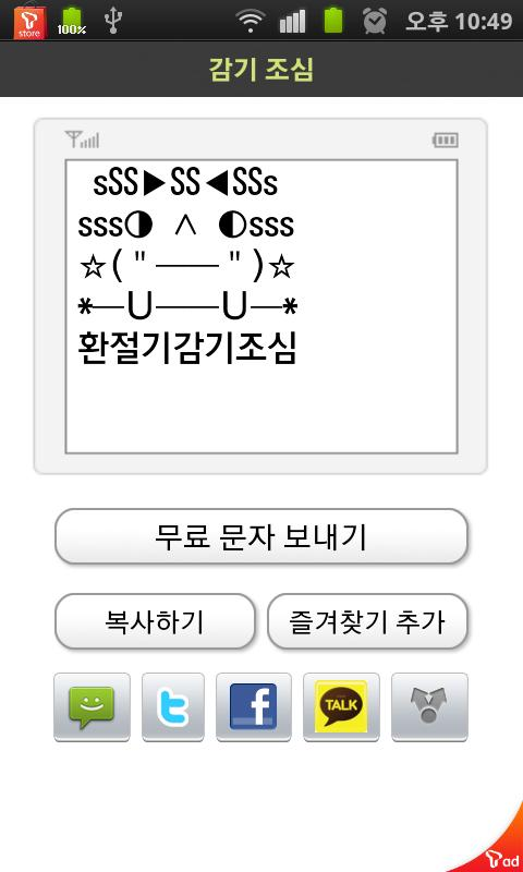 무료문자 - 프리티콘(프리문자+이모티콘) - screenshot