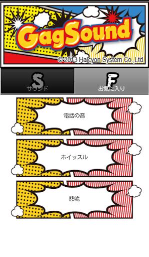 玩娛樂App|いたずらサウンドアプリ - GagSound免費|APP試玩