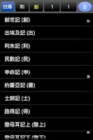 "Screenshot of 教會 聖經(請下載""聖經行事曆"")"