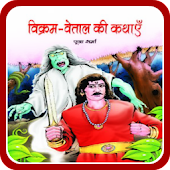 Betal Pachisi - A Hindi Book