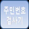 수야의 주민등록번호 유효성 검사기 icon