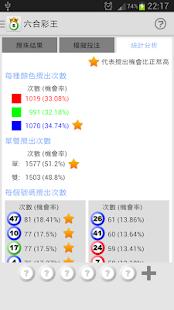 六合彩王 - náhled