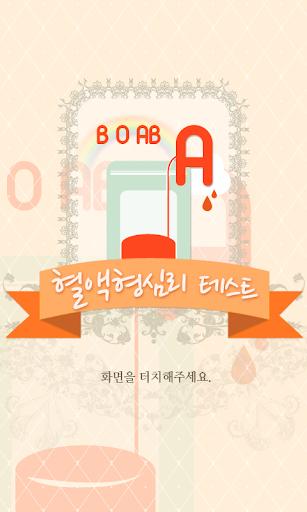 혈액형 심리테스트 - A형 B형 O형 AB형 성격검사