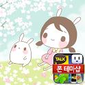 헷지 순둥이 벚꽃 카카오톡 테마 icon