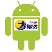 Lottery Shaker(Taiwan Lottery)