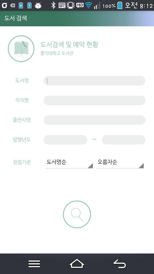 홍익가이드 - 홍익대학교 학생 애플리케이션 - screenshot