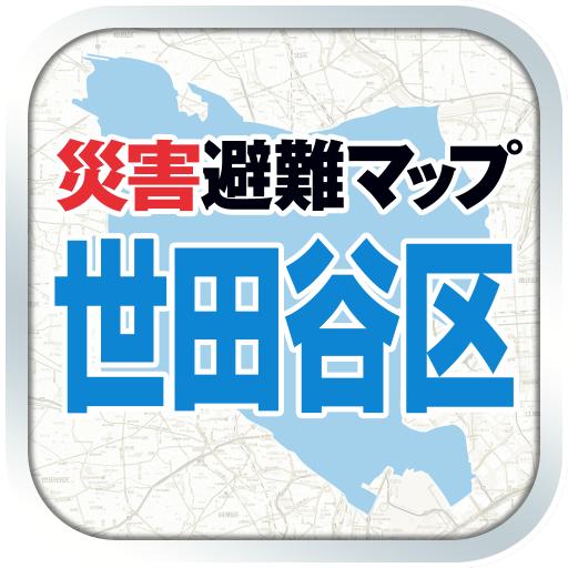 世田谷区版 災害避難マップ 旅遊 LOGO-阿達玩APP