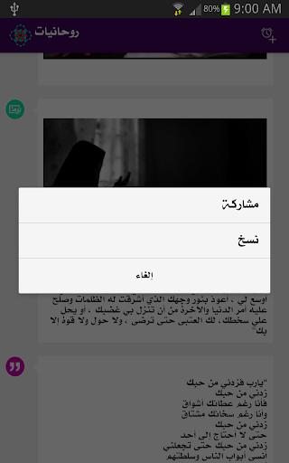 免費下載生活APP|روحانيات app開箱文|APP開箱王