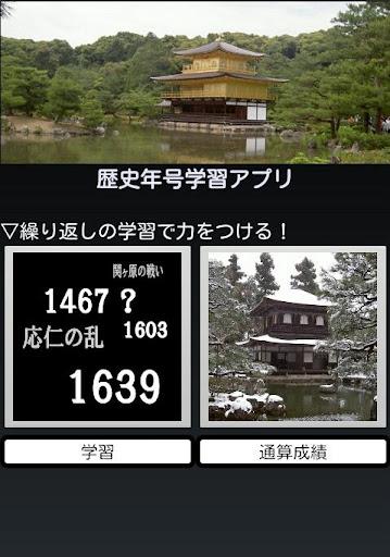 歴史年号学習アプリ