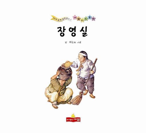 장영실 위인전 - 새샘 출판사