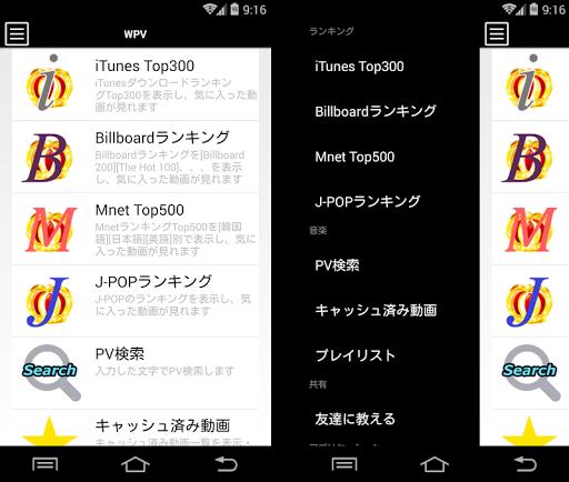WPV YouTube音楽PV連続再生アプリ