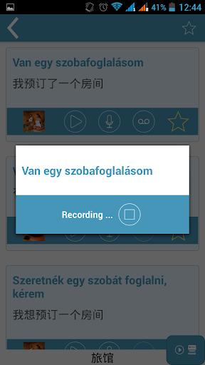 匈牙利语:交互式对话 - 学习讲 -门语言 教育 App-癮科技App