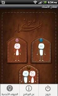 معاني الأسماء - Arabic Names