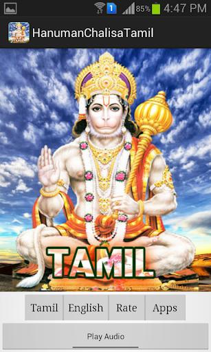 【免費媒體與影片App】Hanuman Chalisa Tamil & audio-APP點子